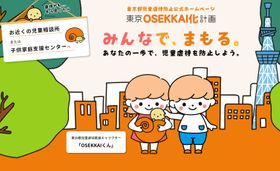 「防止」の2文字が脱落し「児童虐待推進キャラクター」と誤って表記された東京都の児童虐待防止を呼び掛けるホームページ