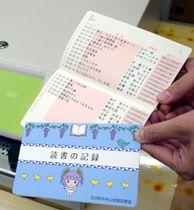 石井町教委が導入した「読書の記録」。専用端末で本の題名などが記帳される=石井町中央公民館図書室