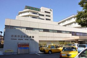 横浜市立市民病院