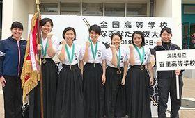 なぎなたの全国高校選抜大会で3年ぶり2度目の優勝を飾った首里(提供)