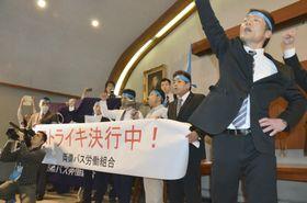 決起集会で気勢を上げる「両備バス労働組合」の組合員ら=23日午後、岡山市