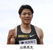 山県亮太選手