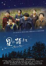 劇映画「星に語りて」のポスター