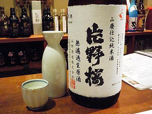 大阪府交野市 山野酒造