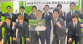 新加入の選手らと来季の健闘を誓う岡野雅行GM(前列中央)、森岡隆三監督(後列左から4人目)=米子市安倍、チュウブYAJINスタジアム