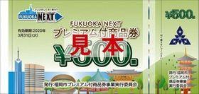 福岡市のプレミアム付き商品券(見本)
