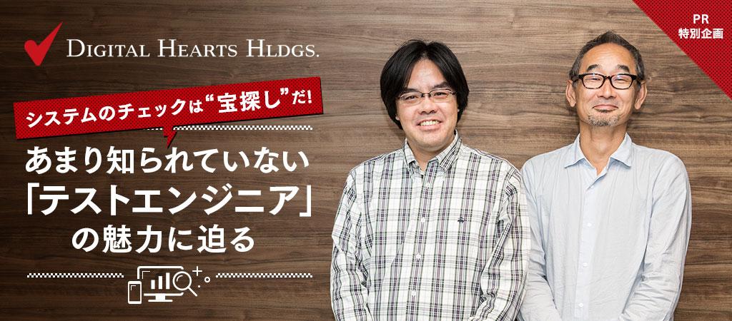 """DIGITAL HEARTS HLDGS. システムのチェックは""""宝探し""""だ!あまり知られていない「テストエンジニア」の魅力に迫る"""