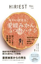 西日本豪雨からの復興支援につなげようと愛媛新聞社が発行する季刊紙「ハーベスト」創刊号