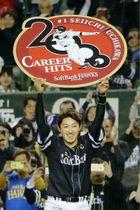 9日、通算2千安打を達成して記念のボードを掲げるソフトバンクの内川選手=埼玉県所沢市のメットライフドーム