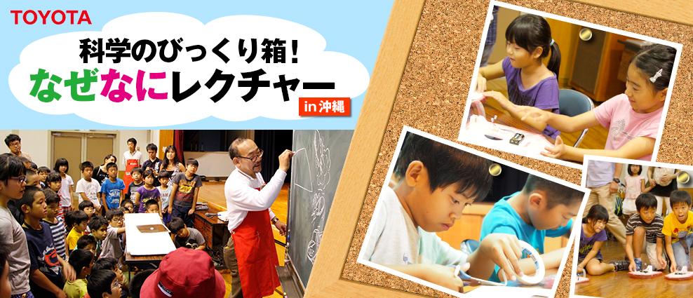 TOYOTA 科学のびっくり箱! なぜなにレクチャー in 沖縄