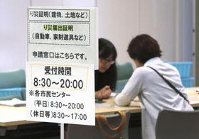 「罹災証明書」の申請窓口=17日、広島県呉市役所