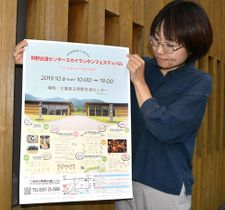 【スカイランタンフェスティバルをPRする担当者=尾鷲市向井の県立熊野古道センターで】