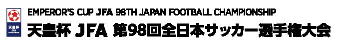 第98回天皇杯全日本サッカー選手権大会
