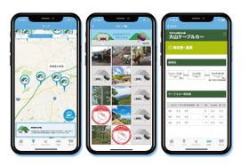 「大山観光アプリ」の画面。伊勢原市の名所や地図、ケーブルカーの時刻表を紹介している(同市提供)