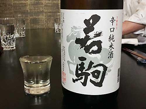 富山県南砺市 若駒酒造場