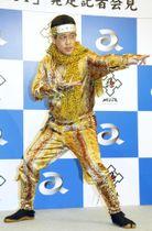 発表会で手裏剣を投げるポーズをとるピコ太郎=22日、東京都内