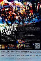 【松阪競輪場で開催する「バンクリーグ」のチラシ】