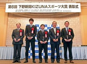第6回KIZUNAスポーツ大賞の受賞者たち=19日午前、宇都宮市内