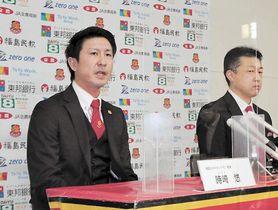 今季の抱負を語る時崎新監督(左)と運営会社AC福島ユナイテッドの鈴木勇人社長