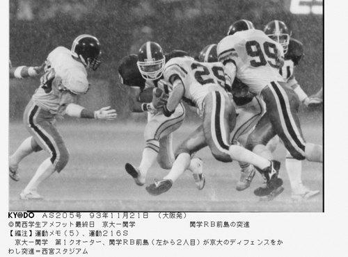 京大―関学 関学RB前島(左から2人目)を追う京大のディフェンス陣=西宮スタジアム、1993年