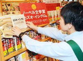 カズオ・イシグロ氏の本 山陰両県の書店 売り切れ相次ぐ