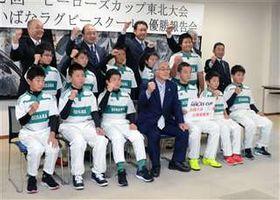 東北大会優勝を報告し記念撮影する脇本おいばなラグビースクールの選手たち