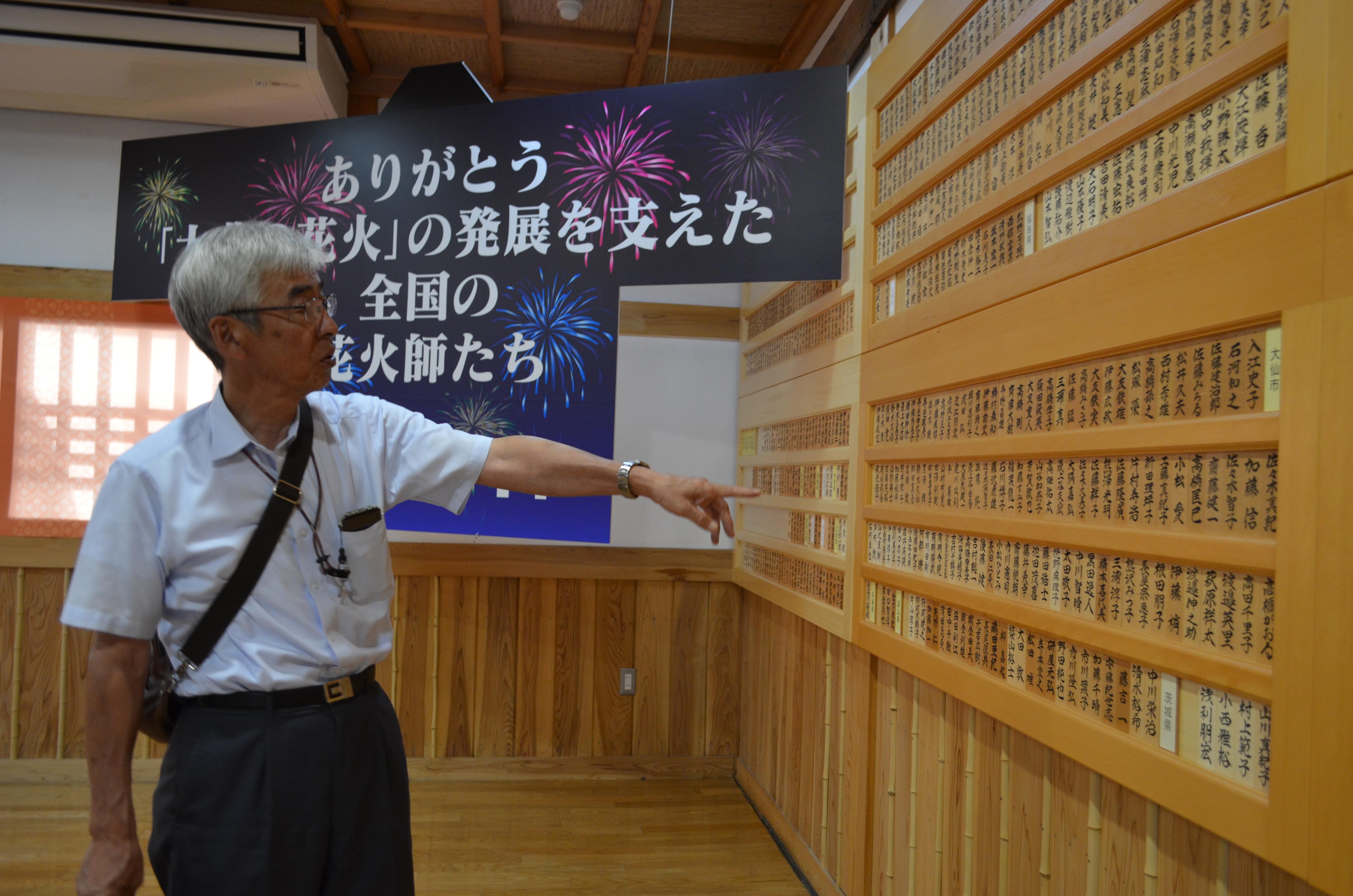花火伝統文化継承資料館別館で展示されている花火鑑賞士の木札