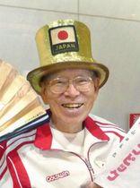山田直稔さん