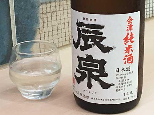 福島県会津若松市 辰泉酒造