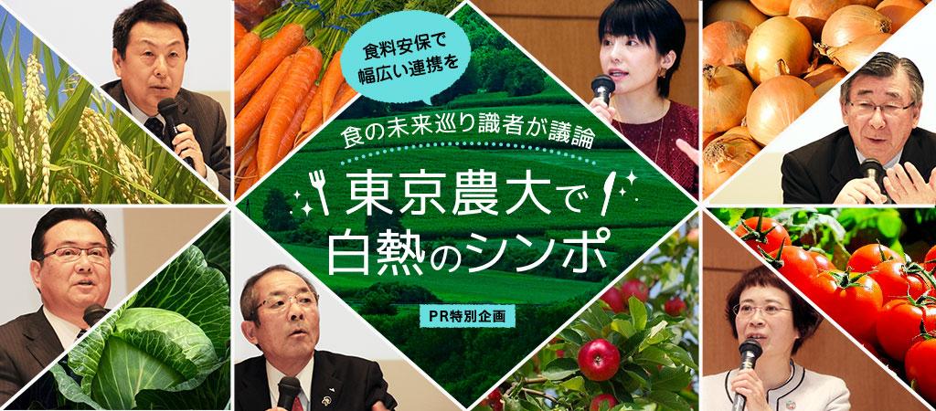 食料安保で幅広い連携を 食の未来巡り識者が議論 東京農大で白熱のシンポ