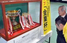 菜の花マラソンの受付会場に展示されている金栗杯=11日、指宿総合体育館