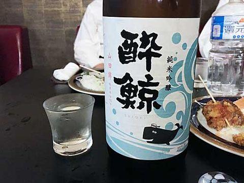 【3962】酔鯨 純米吟醸 山田錦(すいげい)【高知県】