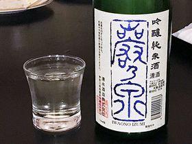 神奈川県相模原市 清水酒造