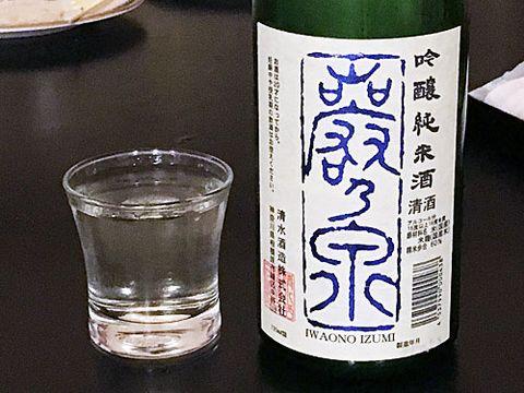 【3478】巖乃泉 吟醸純米(いわおのいずみ)【神奈川県】