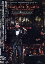 鈴木雅之『masayuki suzuki 30th Anniversary Special 鈴木雅之 with オーケストラ・ディ・ローマ Featuring 服部隆之』