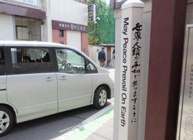 都内の寺院の門前に建てられた「世界人類が平和でありますように」と書かれた角柱=東京・谷中