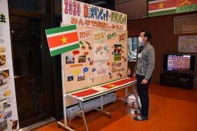 東京五輪のホストタウンとして町に迎えるスリナムを紹介するパネル=黒松内総合町民センター