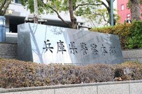 兵庫県警察本部=神戸市中央区下山手通5