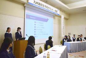 佐賀市で開幕した「九州高校生平和サミット」=23日午後
