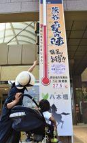 猛暑で知られる埼玉県熊谷市の百貨店前にお目見えした大温度計=22日午後