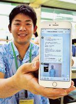 高校生向けに企業情報を配信するLINEの画面=島田市役所
