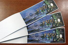 増税に合わせて市町が発行するプレミアム付き商品券。写真は長崎市分の見本
