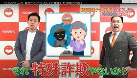 人気お笑いコンビ「ミルクボーイ」が特殊詐欺への注意を呼び掛ける動画(ユーチューブから)