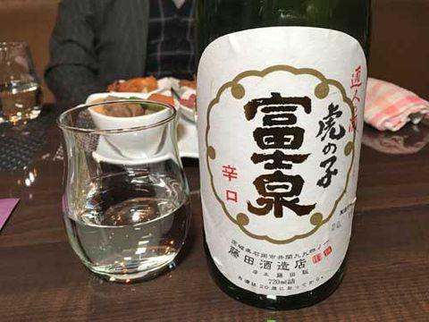 【4497】富士泉 虎の子 辛口 通人の酒 大満足Class(ふじいずみ)【茨城県】