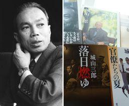 作家城山三郎氏(左)と作品群
