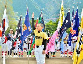 選手宣誓する城北ジュニアベースボールクラブの大内陽聖主将=14日、伊予三島運動公園野球場