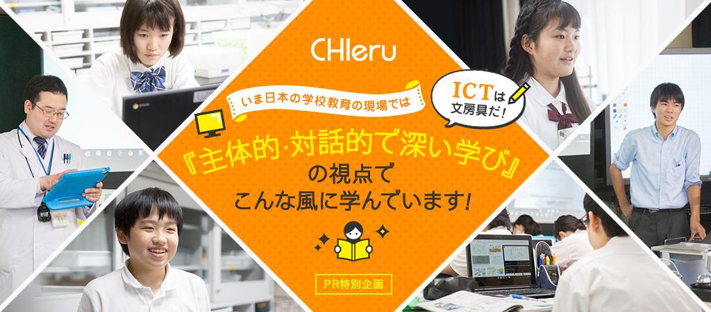 CHIeru いま日本の学校教育の現場では ICTは文房具だ!『主体的・対話的で深い学び』の視点でこんな風に学んでいます!