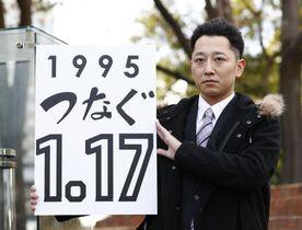 「1.17のつどい」の会場に竹灯籠でつくる今年の文字を発表する実行委員長の藤本真一さん=11日午後、神戸市の東遊園地