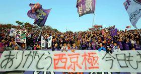 試合後、横断幕を掲げて「ラスト西京極」を惜しむサンガのサポーター(16日午後4時24分、京都市右京区・たけびしスタジアム京都)