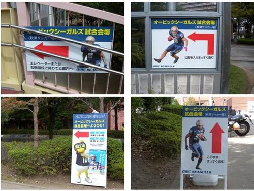 オービックが設置した新習志野駅から秋津サッカー場への道案内の看板=写真提供:オービックシーガルズ